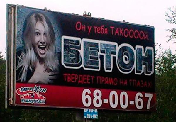 Бетон реклама завод архитектурного бетона бахчисарай